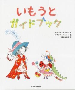 Sisters Japanese 72